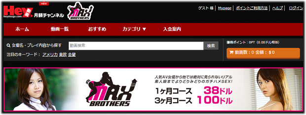 MAX BROTHERSのサムネイル